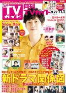 月刊TVガイド 2020年 11月号 関東版