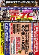 週刊ポスト 2021年 9月17日・24日号