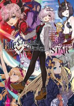 Fate/Grand Order アンソロジーコミック STAR8巻【電子書籍】[ TYPE-MOON他 ]