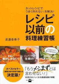 レシピ以前の料理練習帳 ネットレシピでうまく作れない、を解決!【電子書籍】[ 渡邊香春子 ]