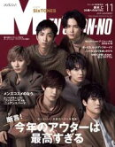 MEN'S NON-NO 2019年11月号