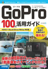 GoPro 100%活用ガイド[HERO7 Black/Silver/White対応版]【電子書籍】[ ナイスク ]