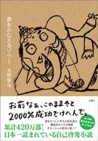 夢をかなえるゾウ1【電子書籍】[ 水野敬也 ]
