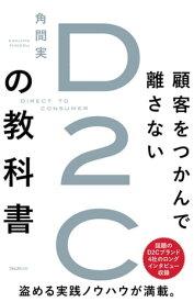 顧客をつかんで離さないD2Cの教科書【電子書籍】[ 角間実 ]