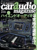car audio magazine 2018年7月号 vol.122