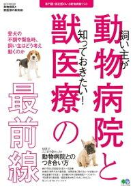 動物病院と獣医療の最前線【電子書籍】