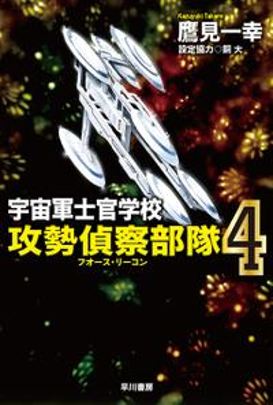 宇宙軍士官学校ー攻勢偵察部隊ー 4【電子書籍】[ 鷹見 一幸 ]