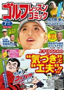 【期間限定】6/1〜7/31ゴルフレッスンコミック2018年7月号