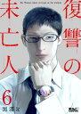 復讐の未亡人 6【電子書籍】[ 黒澤R ]