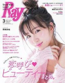 Ray 2020年3月号【電子書籍】