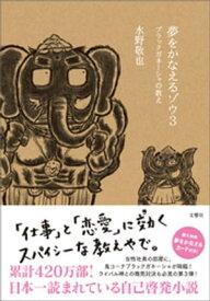夢をかなえるゾウ3【電子書籍】[ 水野敬也 ]