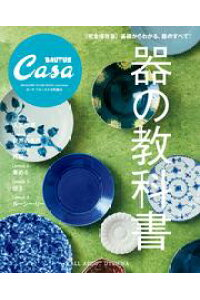 CasaBRUTUS特別編集器の教科書