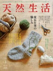 天然生活 2020年3月号【電子書籍】