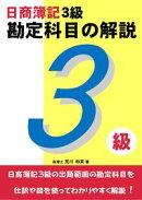日商簿記3級 勘定科目の解説