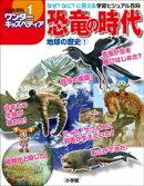 ワンダーキッズペディア1 地球の歴史1 ~恐竜の時代~