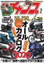 モトチャンプ 2020年 2月号【電子書籍】[ 三栄 ]
