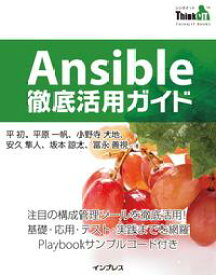 Ansible徹底活用ガイド【電子書籍】[ 平 初 ]