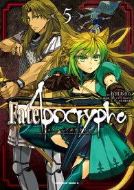 Fate/Apocrypha(5)【電子書籍】[ 石田 あきら ]