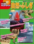 ワンダーキッズペディア12 自然 〜自然のふしぎ〜