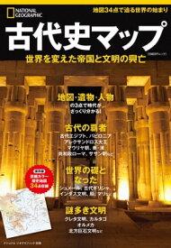 ナショナル ジオグラフィック別冊 古代史マップ【電子書籍】