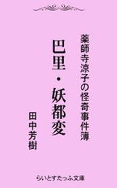 巴里・妖都変【電子書籍】[ 田中芳樹 ]