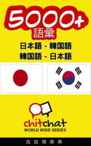 5000+ 日本語 - 韓国語 韓国語 - 日本語 語彙