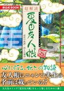 超解読 夏目友人帳 成長の軌跡・妖との邂逅