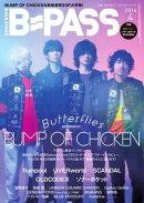 B・PASS  (バックステージ・パス) 2016年4月号