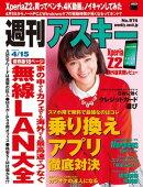 週刊アスキー 2014年 4/15号