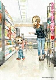 からかい上手の(元)高木さん(5)【電子書籍】[ 稲葉光史 ]