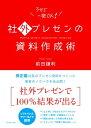 社外プレゼンの資料作成術【電子書籍】[ 前田鎌利 ]