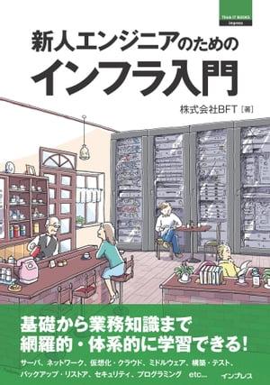 新人エンジニアのためのインフラ入門【電子書籍】[ 株式会社BFT ]
