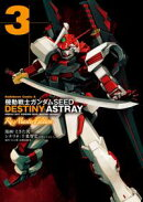 機動戦士ガンダムSEED DESTINY ASTRAY Re: Master Edition(3)