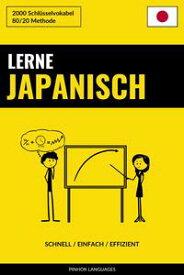 Lerne Japanisch: Schnell / Einfach / Effizient: 2000 Schl?sselvokabel【電子書籍】[ Pinhok Languages ]