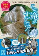 この滝がすごい!
