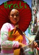 Brali Vol.9 旅人(バックパッカー)が書き、旅人が読む、旅人のための旅ライフフリーペーパーマガジン
