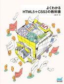 よくわかるHTML5+CSS3の教科書 お試し版