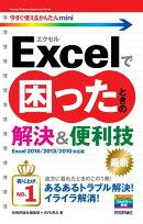 今すぐ使えるかんたんmini Excelで困ったときの解決&便利技 [Excel 2016/2013/2010対応版]