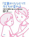 「言葉がけ」ひとつで子どもが変わる子育ての50の「困った」に答える本【電子書籍】[ 原坂一郎 ]
