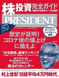 PRESIDENT (プレジデント) 2021年 2/12号 [雑誌]【電子書籍】[ PRESIDENT編集部 ]