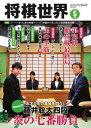 将棋世界(日本将棋連盟発行) 2017年5月号【電子書籍】