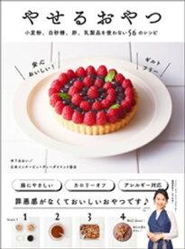 やせるおやつ - 小麦粉、白砂糖、卵、乳製品を使わない56のレシピ -【電子書籍】[ 木下あおい ]