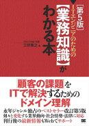 ITエンジニアのための【業務知識】がわかる本 第5版