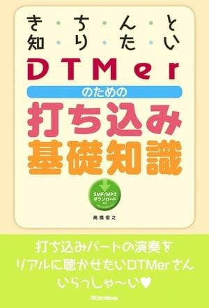 きちんと知りたいDTMerのための打ち込み基礎知識【電子書籍】[ 高橋信之 ]