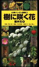 ヤマケイハンディ図鑑3 樹に咲く花 離弁花1