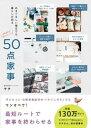 50点家事 - めまぐるしい毎日でも暮らしが回る -【電子書籍】[ サチ ]
