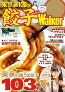 餃子Walker