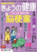 NHK きょうの健康 2021年1月号[雑誌]