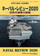 世界の艦船 増刊 第170集『ネーバル・レビュー2020』