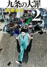 九条の大罪(2)【電子書籍】[ 真鍋昌平 ]